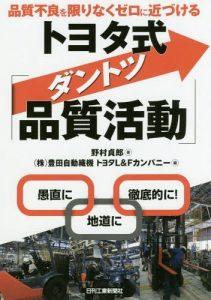 Sadao Nomura